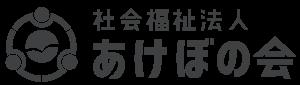 社会福祉法人あけぼの会