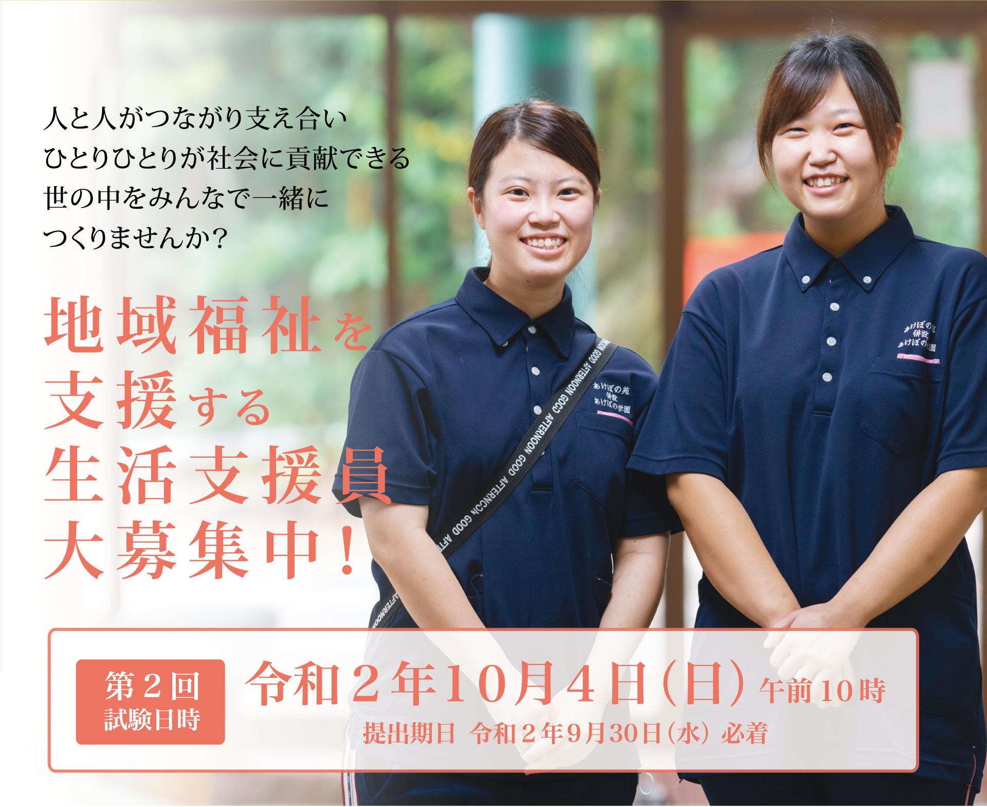 福岡県大牟田市にある社会福祉法人あけぼの会では地域福祉を支援する生活支援員を募集します。
